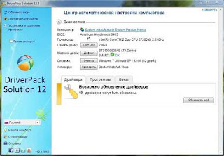 Driver Pack Solution v12.3 R255 Final 2012 Full Version