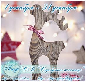 """СП """"Серебряное копытце"""" в блоге Чипборд-Ажур"""
