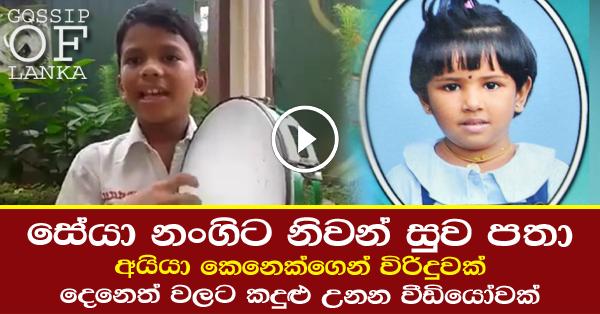 5 year old Girl found murdered In Kotadeniyawa - Updates 5