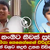 5 year old Girl found murdered In Kotadeniyawa - Updates 4