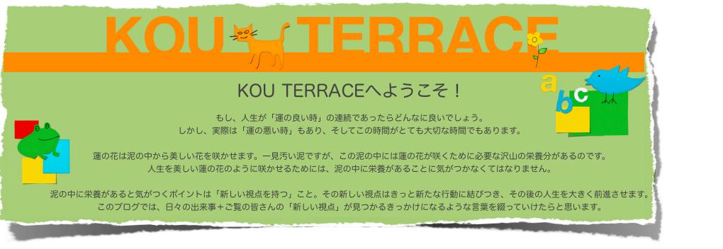 KOU TERRACE (コウ テラス)|運命鑑定 |占い|