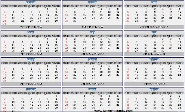 Hindu Calendar 2015 Hd Wallpaper | Search Results | Calendar 2015