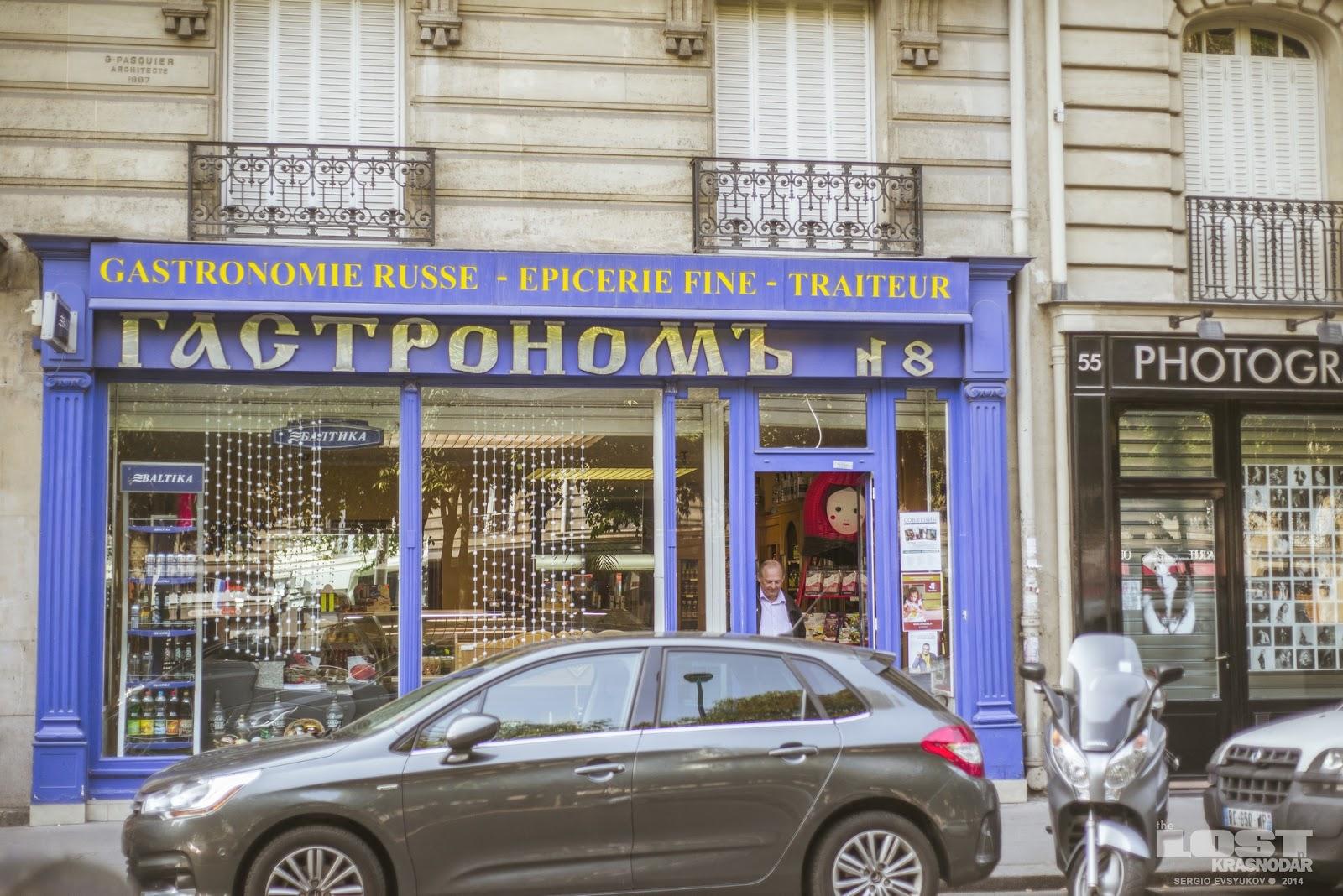 Gastronomie Russe Paris