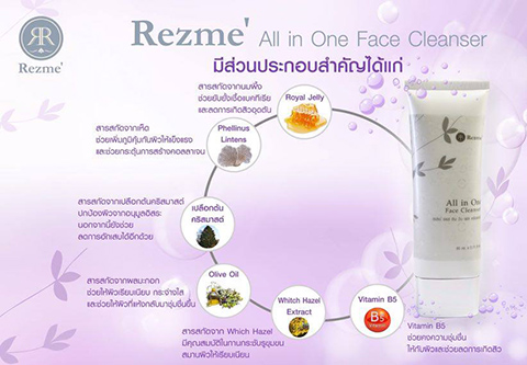 เจลล้างหน้า Rezme face cleanser