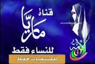 أول قناة فضائية إسلامية (سنية) للمنقبات تتبع شبكة قنوات المناهل