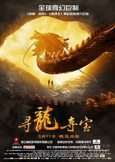 The Dragon Pearl (2012) [Vose]