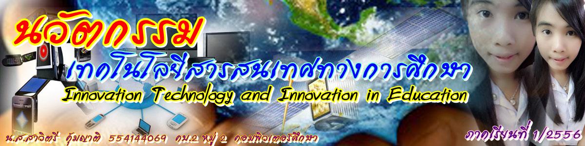 นวัตกรรมและเทคโนโลยีสารสนเทศทางการศึกษา