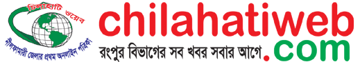 চিলাহাটি ওয়েব ডট কম |