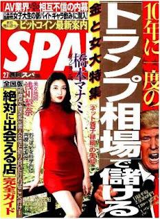 週刊SPA! 2017年02月07日  125MB