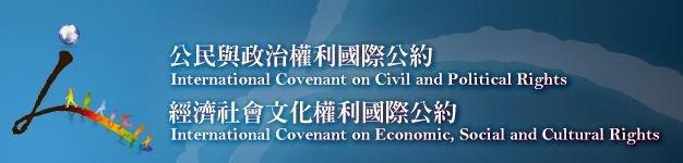 http://www.humanrights.moj.gov.tw/mp200.html