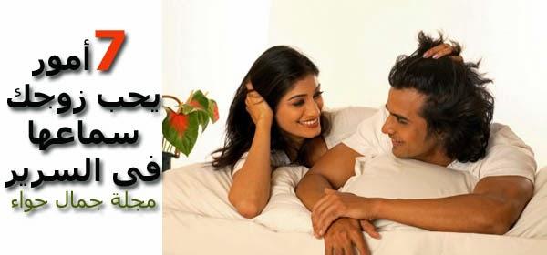 7 أمور يحب زوجك سماعها فى السرير مجلة جمال حواء