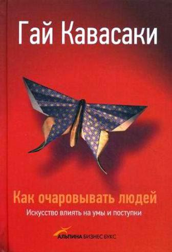 Книгу Гая Кавасаки Как очаровывать людей сравнивают с книгой Дейла Карнеги Как приобретать друзей