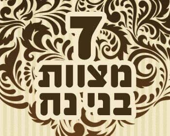 7 ЗАКОНОВ БНЕЙ НОАХ