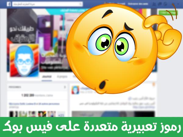 كيف تقوم باضافة الرموز التعبيرية كالتي توجد بالهواتف على الفيسبوك