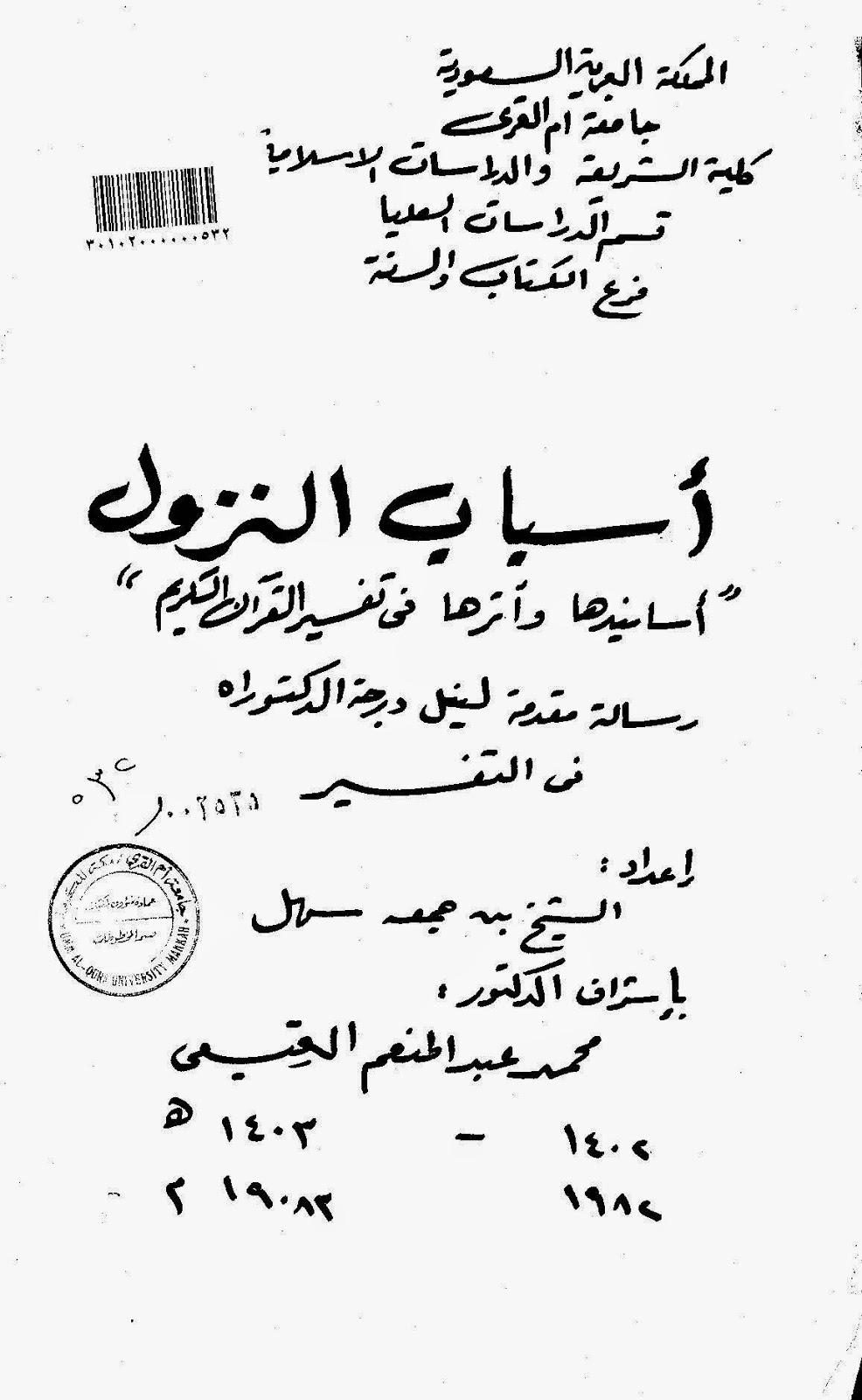 أسباب النزول: أسانيدها وأثرها في تفسير القرآن الكريم - رسالة دكتوراه pdf