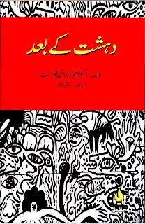 Dehshat kay baad by M.Waseem