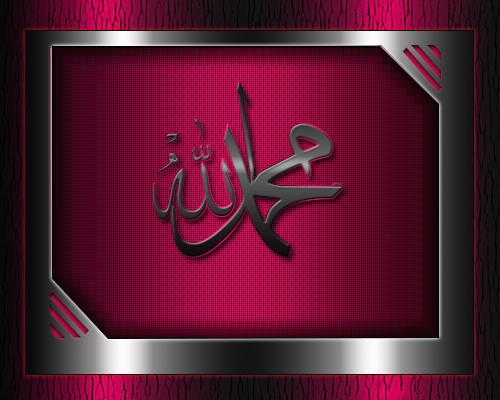 [Resim: Muhammed-Allah-yazili-hattezhib-modernve...14-VA2.png]