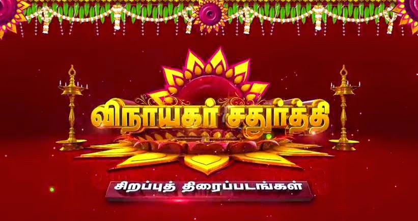 Watch Sun Tv Vinayagar chaturthi 2014 Special Program Show Movies Promo 29th August 2014 Watch Online Free Download Youtube HD 29-08-2014