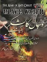 Dajjal Ka Lashkar Black Water pdf