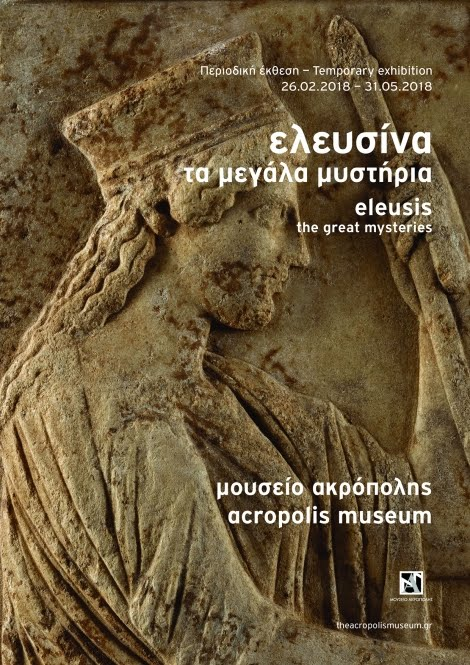 Τα Ελευσίνια Μυστήρια και η Ιερά Οδός στο Μουσείο Ακρόπολης 26.02- 31.05.2018