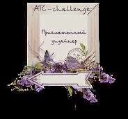 Пригласили подизайнерить в ATC-challenge