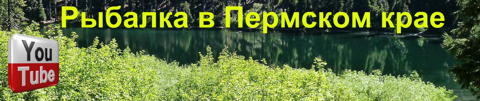 все про рыбалку в пермском крае