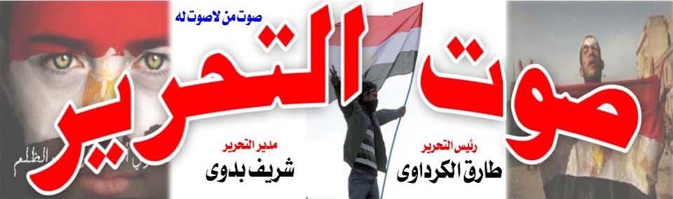 صوت التحرير
