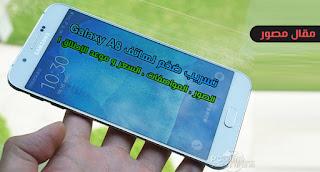 تسريب ضخم لهاتف Samsung Galaxy A8 الصور ، المواصفات ، السعر و موعد الاطلاق