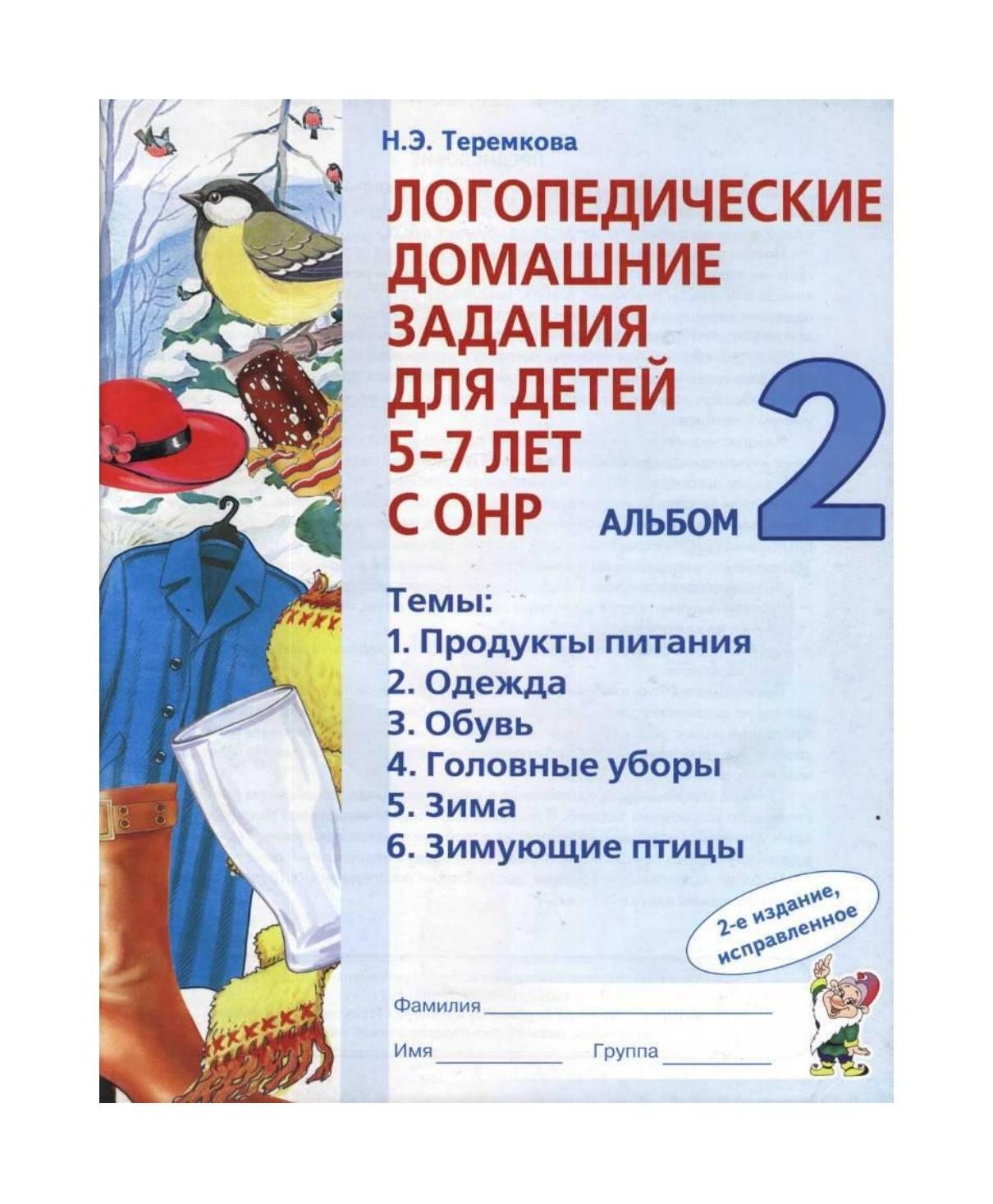 Логопедические домашние задания для детей 5-7 лет с онр альбом 1 2 3 4 скачать бесплатно