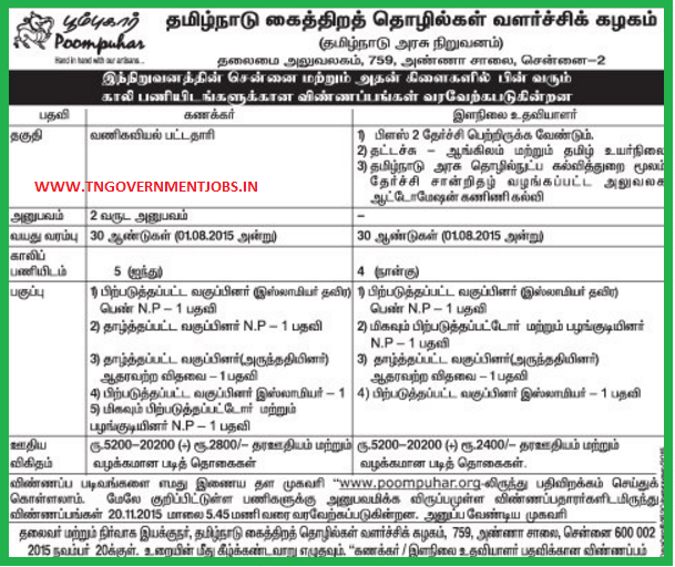 Applications are invited for Accountant and Junior Assistant Posts in Poompuhar (Tamilnadu Handicrafts Development Corporation) Chennai