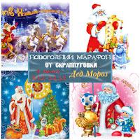 http://scrap-pygovka.blogspot.ru/2015/12/4.html