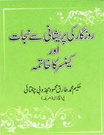 Rozgaar ki Pareshani se Nijaat aur Cancer ka Khaatma By Hakeem Muhammad Tariq