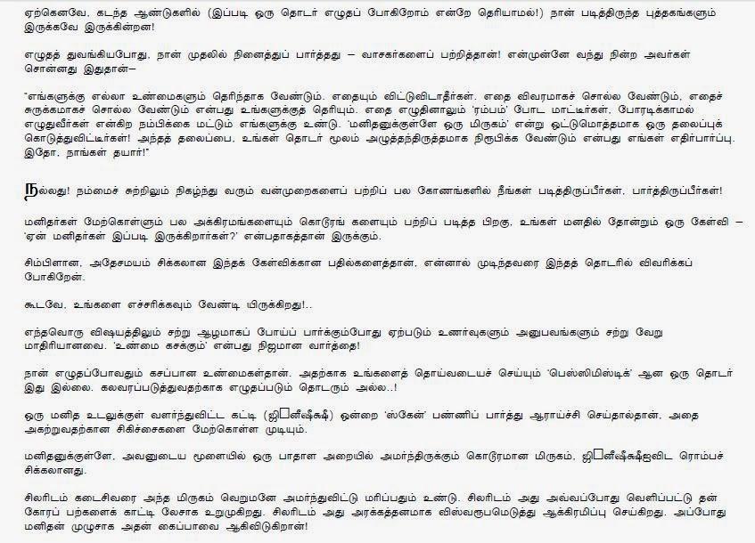 tamil crime novels ebook free