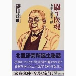「闘う医魂」 (1997年、文藝春秋)