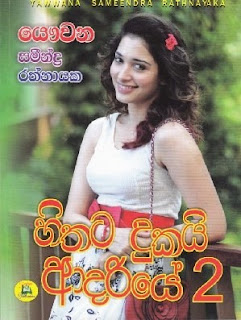 hithta dukai adariye sinhala novel
