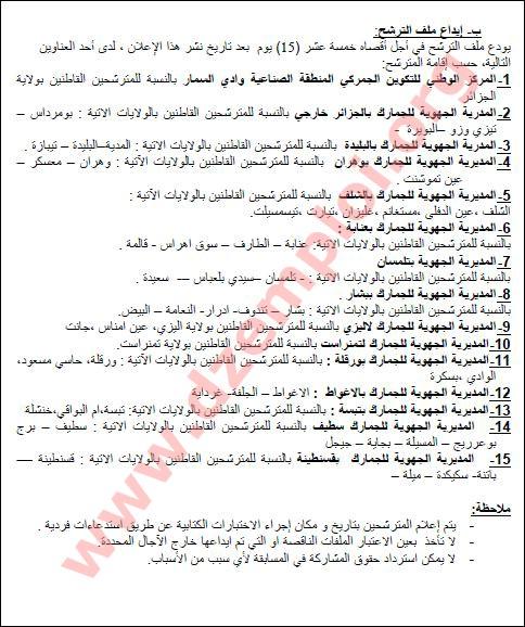 إعلان مسابقة توظيف أعوان الرقابة في صفوف الجمارك الجزائرية جانفي 2014 Agent+de+controle3.J