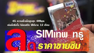 ซิมเทพ ทรู 4G ความเร็วเน็ท 4Mbps