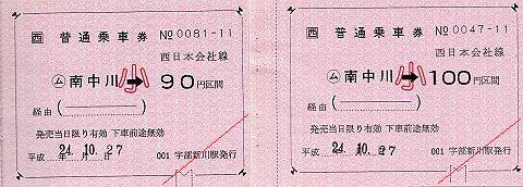 金額式常備軟券乗車券 小野田線 南中川駅