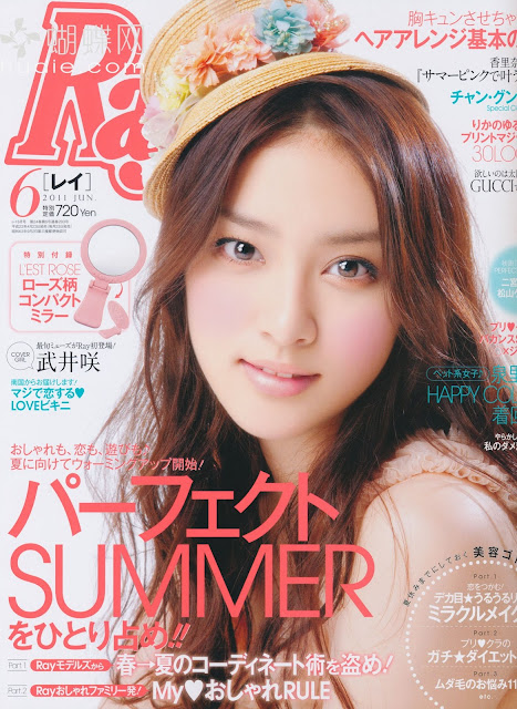 Ray (レイ) June 2011年6月 japanese fashion magazine scans