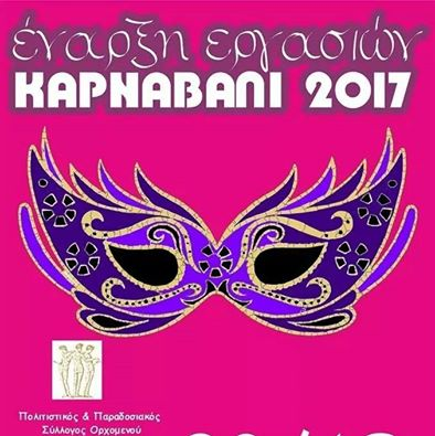 Στις 23 Οκτωβρίου ξεκινούν οι προετοιμασίες για το Καρναβάλι 2017