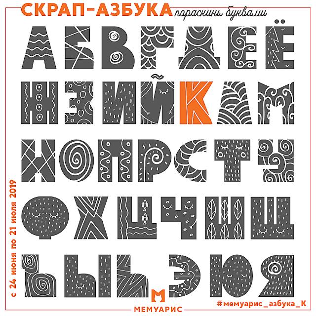 Скрап-азбука