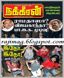 latest nanayam vikatan free download