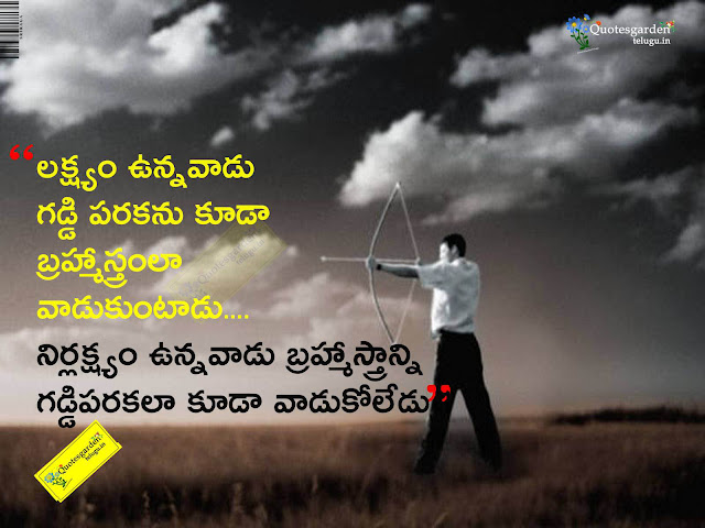 Heart touching Telugu Quotes with hd wallpapers