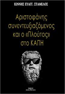 ΒΙΒΛΙΟ - ΘΕΑΤΡΟ