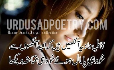 Qabil-e-Daad Ye Ankhain