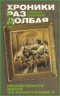 произведение павла санаева:
