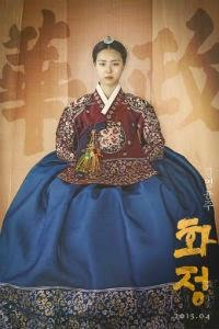 Splendid Politics / Hwajung