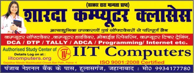 Sharda Computer Banner
