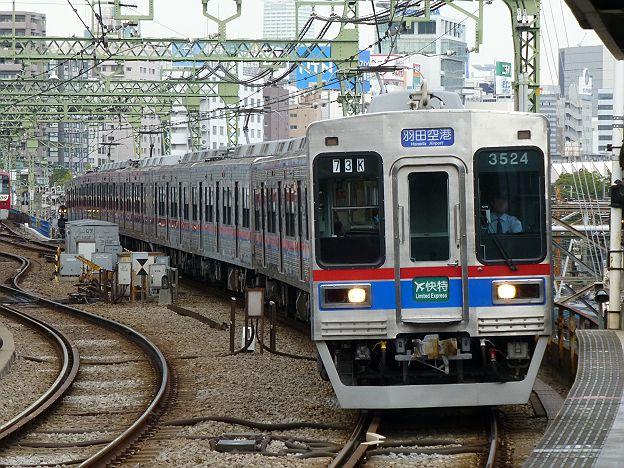京浜急行電鉄 緑のエアポート快特 羽田空港行き 3500形
