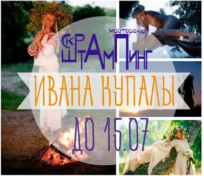 +++Доска вдохновения Ивана Купалы до 15/07